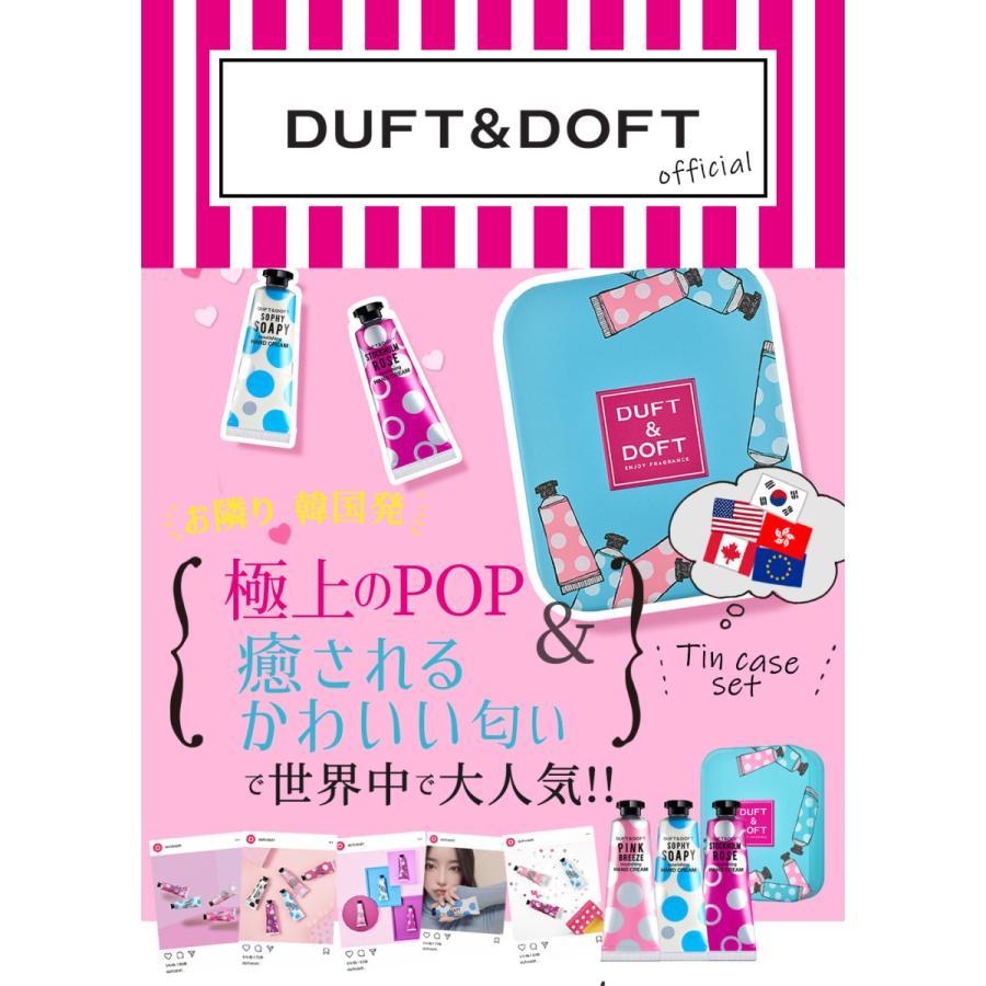 ダフト&ドフト DUFT&DOFT シアバター ミニサイズ ハンドクリーム ティンケース トリオ セット -POSCO+ - 定形外送料無料 -|kumokumo-square|02
