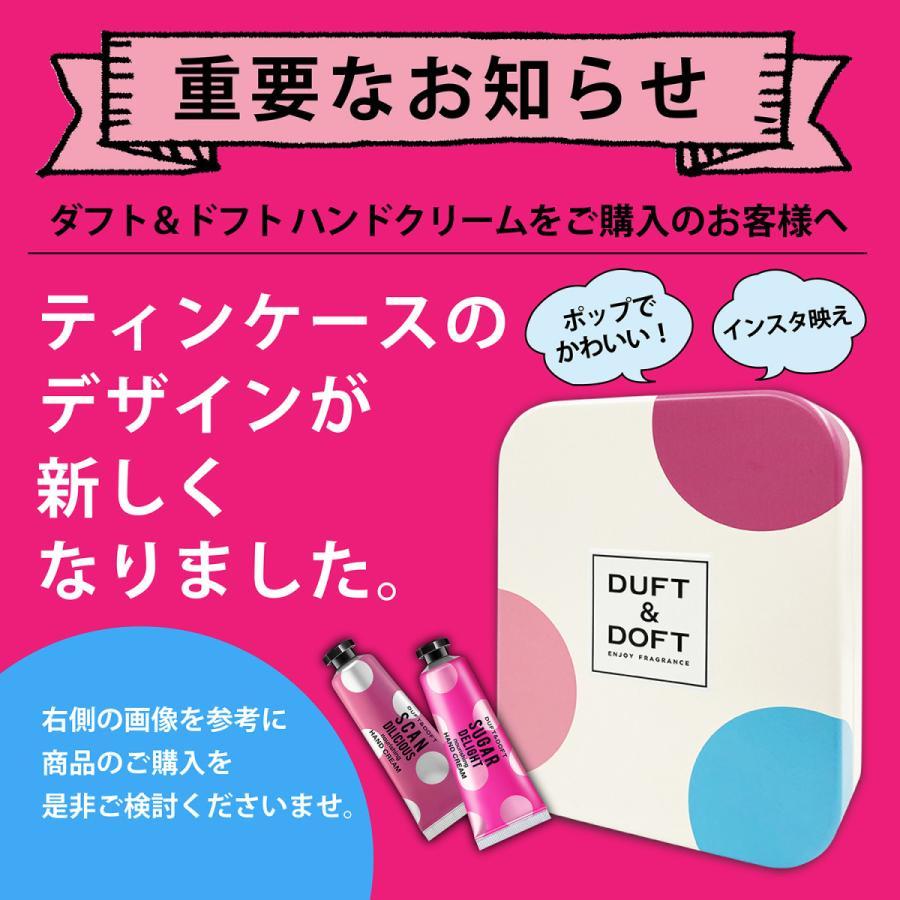 ダフト&ドフト DUFT&DOFT シアバター ミニサイズ ハンドクリーム ティンケース トリオ セット -POSCO+ - 定形外送料無料 -|kumokumo-square|18