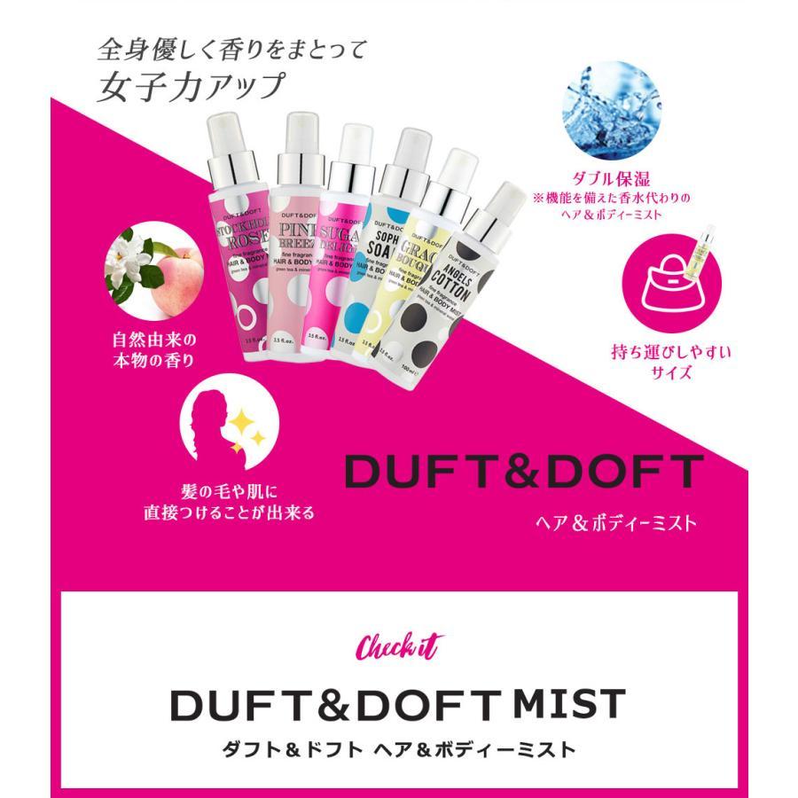 お得な2個セットキャンペーン ヘア & ボディミスト 100ml ダフト&ドフト レディース メンズ  -POSCO+ - 送料無料 - kumokumo-square 04