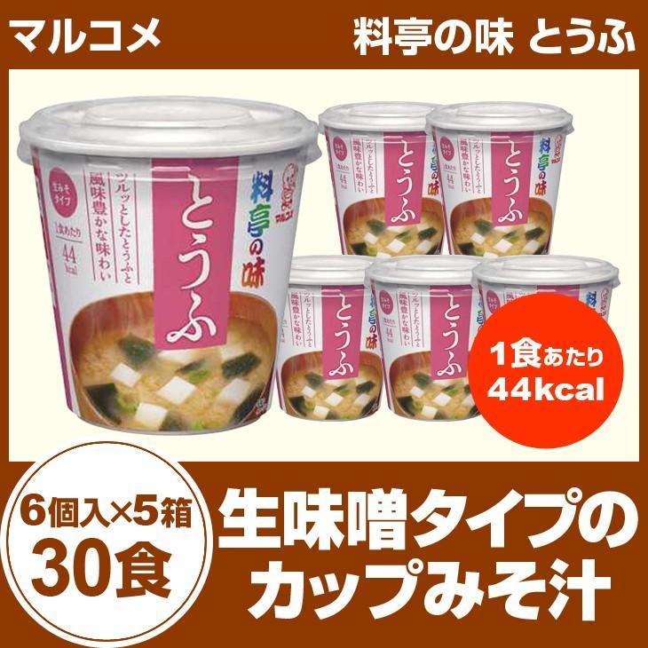 マルコメ 新作 人気 料亭の味 とうふ 6個入り×5箱 30食 カップみそ汁 まとめ買い カップスープ インスタント食品 ご注文で当日配送
