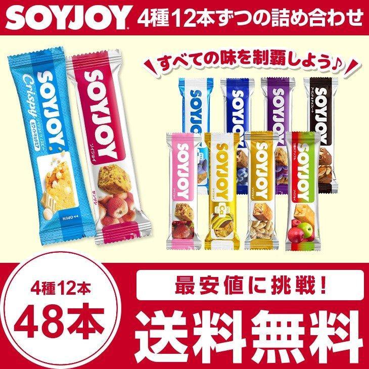 ソイジョイ 大塚製薬 48本(12本×4種)  soyjoy そいじょい 送料無料 ダイエット食品 栄養補助食品 朝食 小腹 kunim