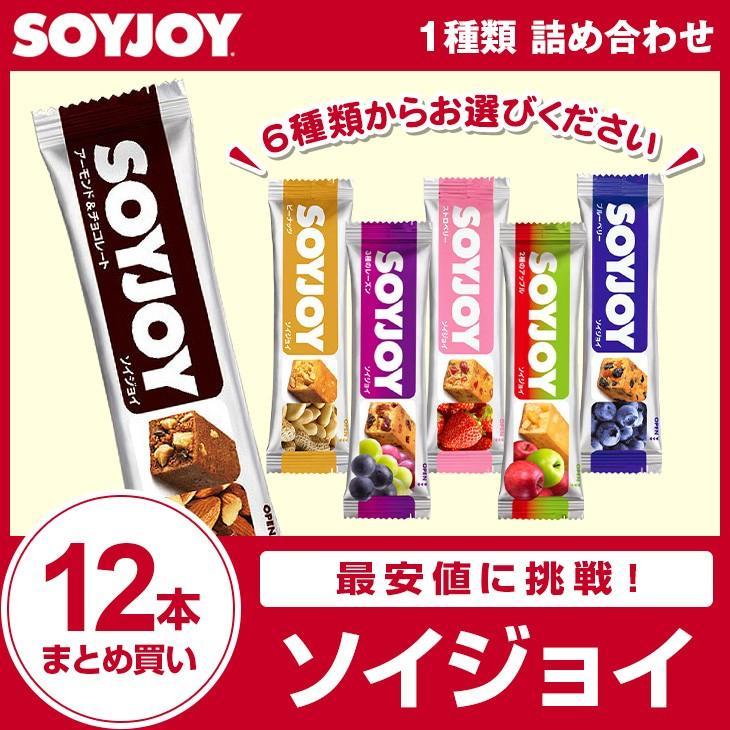 大塚製薬 ソイジョイ12本 soyjoy そいじょい ダイエット食品 栄養補助食品 朝食 小腹|kunim