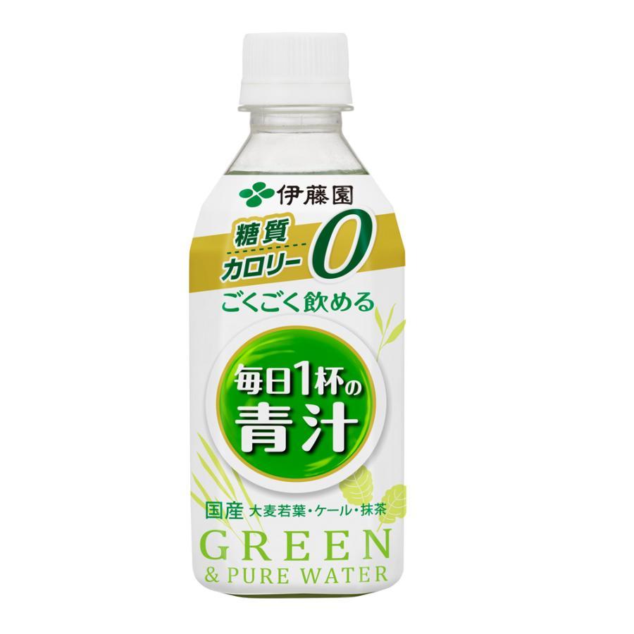 伊藤園 ごくごく飲める青汁 ペットボトル 350ml×24本 誕生日 お祝い 高級な