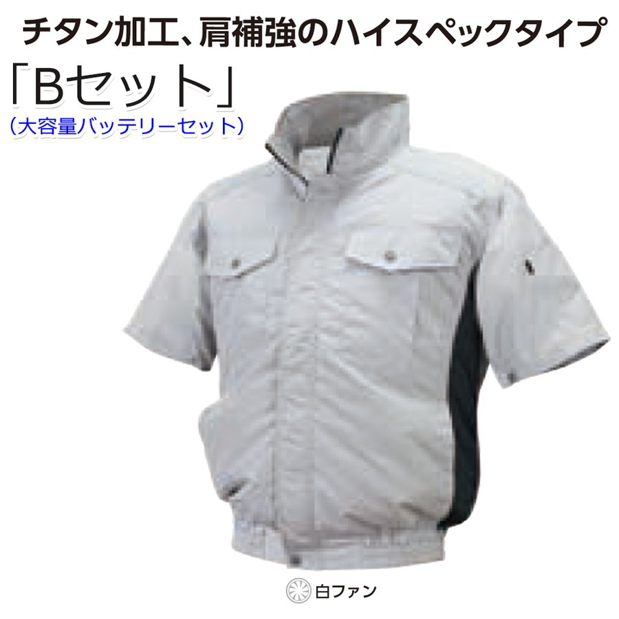 エヌエスピー NSP ND-111B空調服 セット シルバー×チャコール S〜5L