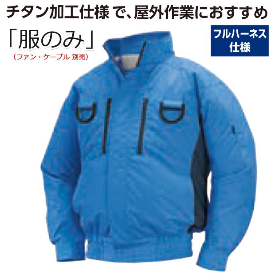 エヌエスピー NSP NA-113空調服 服のみ フルハーネス ブルー×チャコール M〜5L