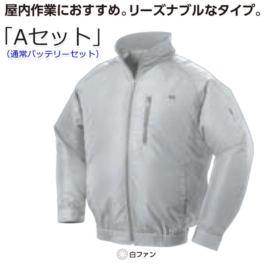 エヌエスピー NSP NA-301A空調服 セット シルバー M〜5L