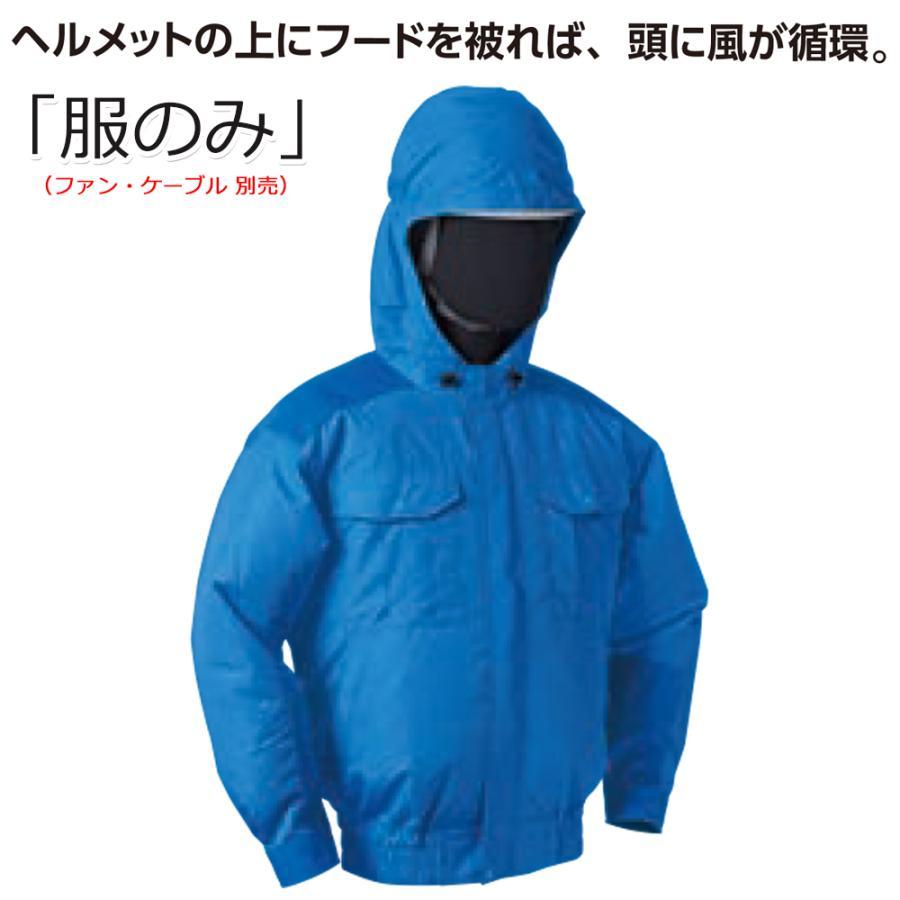 エヌエスピー NSP NB-101空調服 服のみ フード ブルー S〜5L