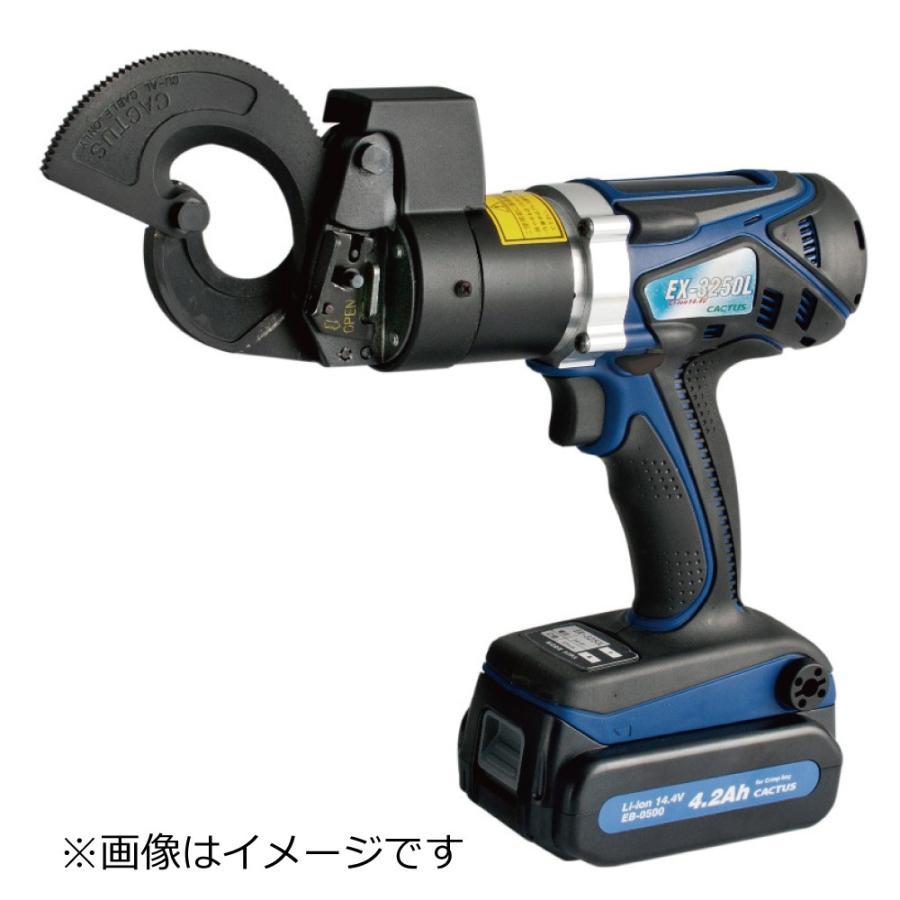 カクタス コードレス電動ケーブルカッター EX-3250L-JB0 電池パック・充電器なし