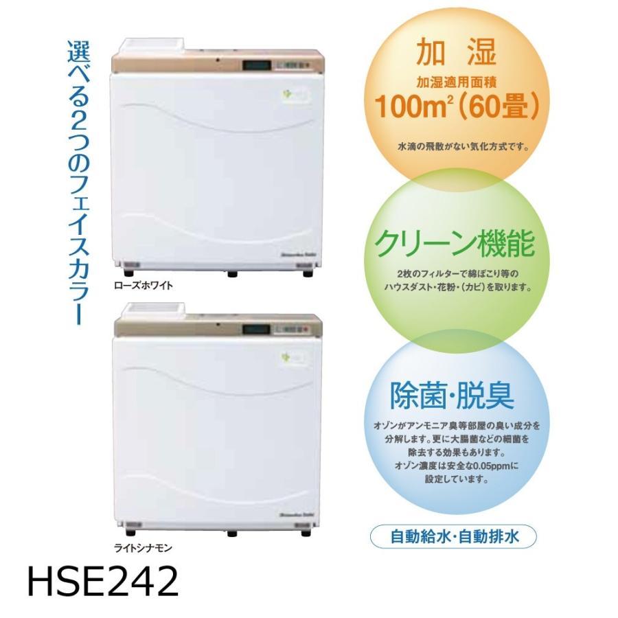 静岡製機 環境機器 気化式加湿器 ローズホワイト 50/60Hz兼用 HSE242〜ライトシナモン HSE242 運賃別途