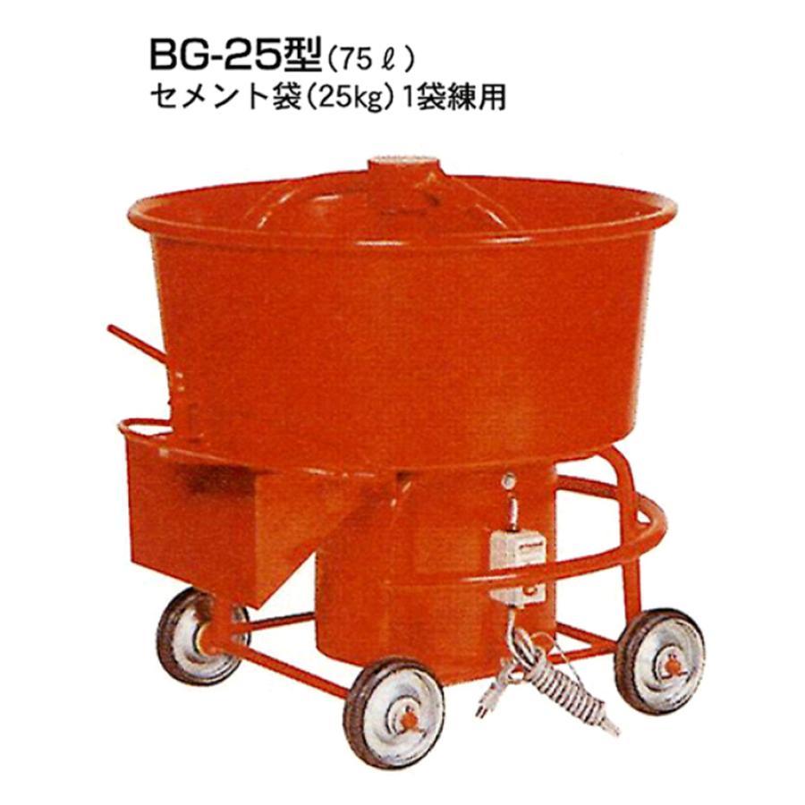タケムラテック BG-25 (70L) モルタルミキサー / ギヤードミキサー ※運賃別途|kunimotohamono|01