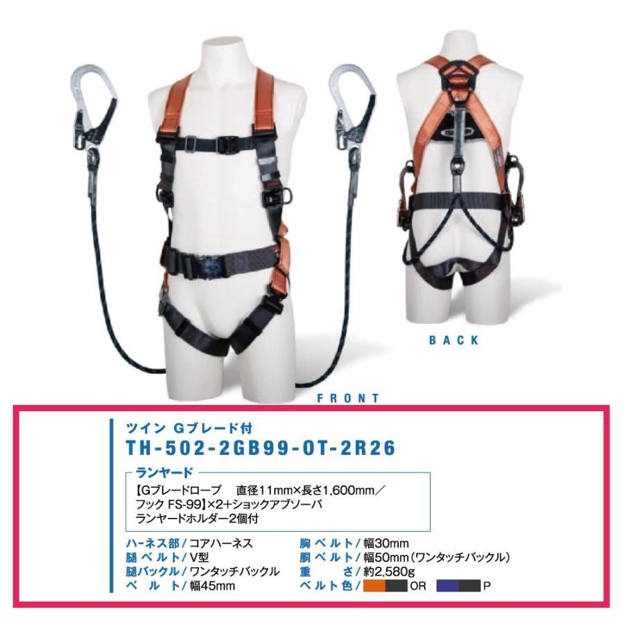 藤井電工 ツヨロン コアハーネス TH-502-2GB99-OT-M-2R26-P (新規格対応:第1種/タイプ1) ※予約商品