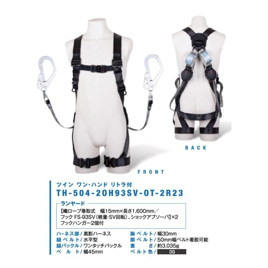 藤井電工 ツヨロン影ハーネス TH-504-2TR93SV-OT-M-2R23 (新規格対応:第1種/タイプ1) ※予約商品