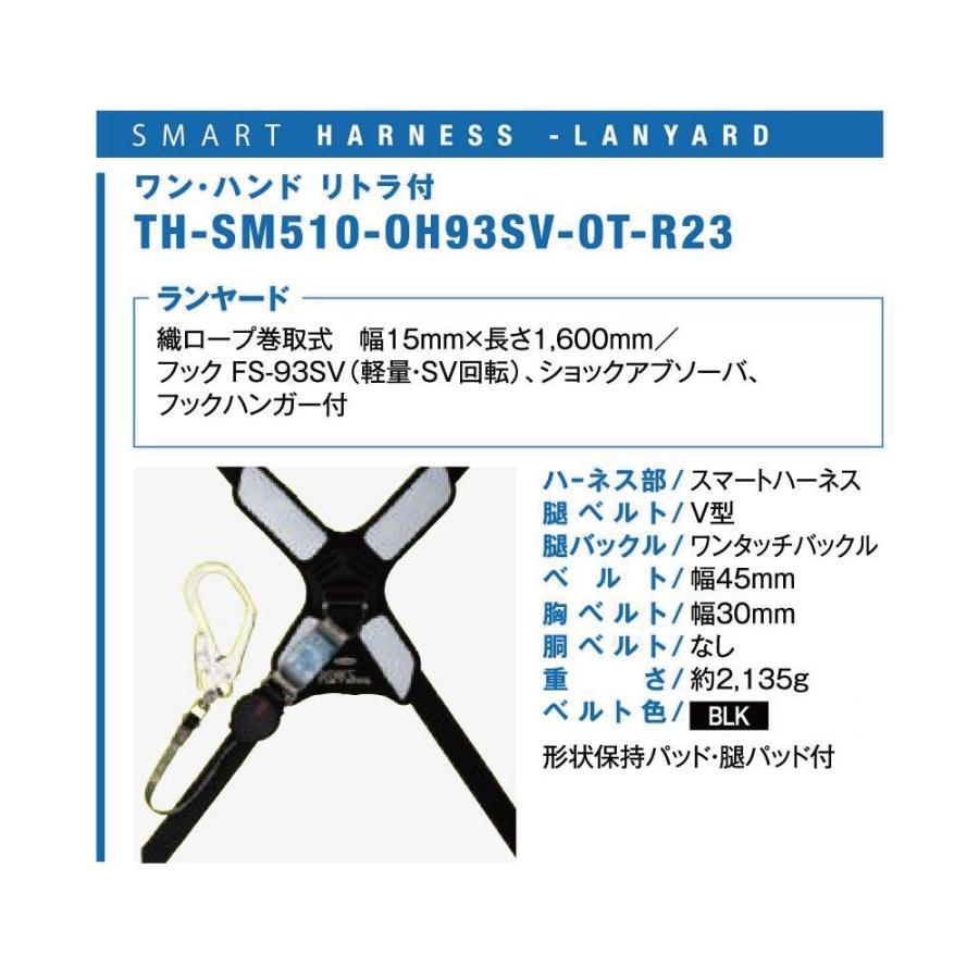 藤井電工 ツヨロン スマートハーネス TH-SM510-OH93SV-OT-M-R23-BLK (新規格対応:第1種/タイプ1) ※予約商品
