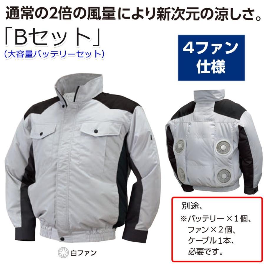 エヌエスピー NSP NE-111B 空調服 4ファン (大)バッテリーBセット シルバー×ブラック