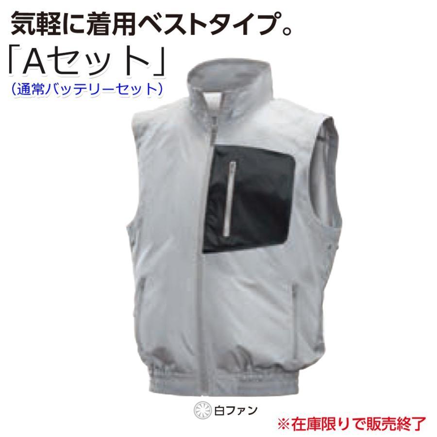 エヌエスピー(NSP) NC-301A空調服 ベストタイプ セット シルバー×チャコール