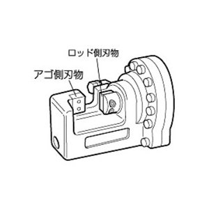 オグラ HBC-32・232 アゴ側刃物 44x36x16(2-M8)・ロッド側刃物 44x36x16(2-M8)SP