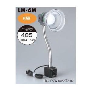 ハタヤ LM-6M LEDマグスタンド 屋内用