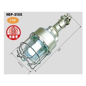ハタヤ HEP-21EX仕様 防爆型蛍光灯ハンドランプ 屋外用 (納期問合せ)