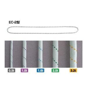スリーエッチ ポリパワーEC-2型 1.6t用(青色) 10m