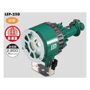ハタヤ LEP-25D 防爆型LED投光器 (納期問合せ)