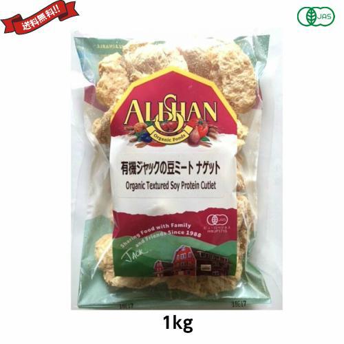 オリジナル 大豆ミート ブロック オーガニック 流行 アリサン EU 有機大豆蛋白質 1kg 送料無料 ナゲット ジャックの豆ミート