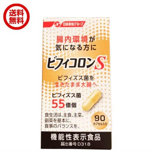 ビフィズス菌 サプリ ビフィコロンS 90カプセル入り 機能性表示食品 送料無料 kunistyle