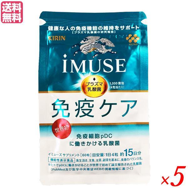 イミューズ キリン iMUSE プラズマ乳酸菌サプリメント 60粒 5袋セット 機能性表示食品 免疫 サプリ 協和発酵バイオ kunistyle
