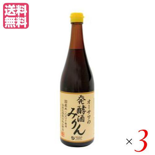 みりん 無添加 国産 オーサワの発酵酒みりん 割引 セール特別価格 送料無料 3個セット 720ml