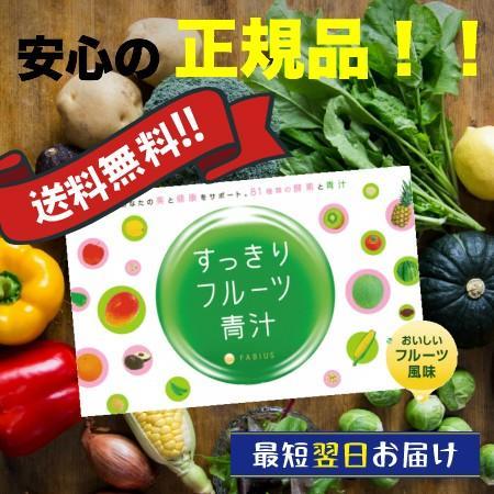 すっきりフルーツ青汁 3g×30包 送料無料|kunistyle