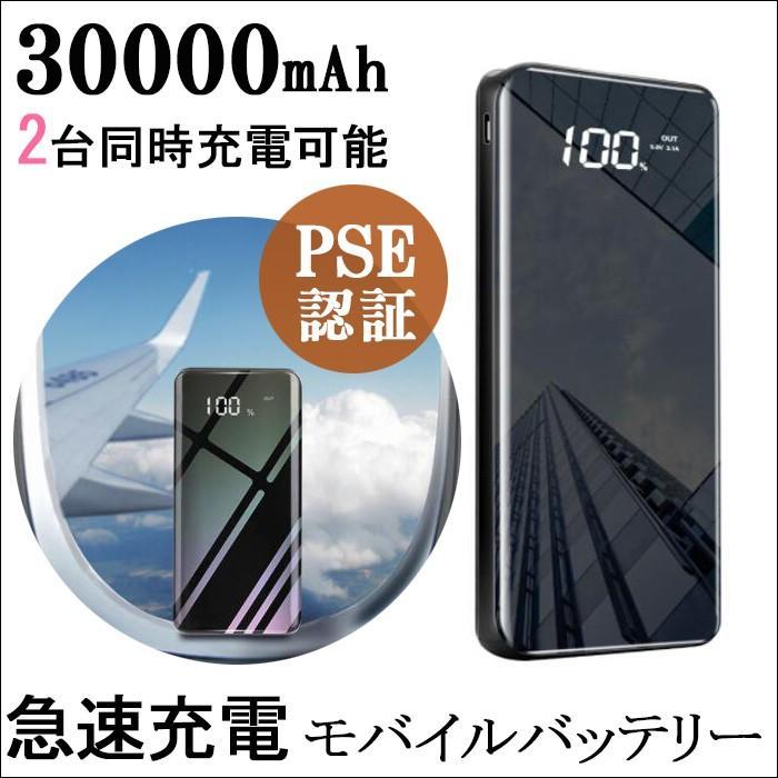 【翌日発送】モバイルバッテリー 30000mAh 大容量 2.1A急速充電 バッテリー スマホバッテリー  iPhone /Android各種対応 携帯充電器 残量表示 PSEマーク|kunyisoushop
