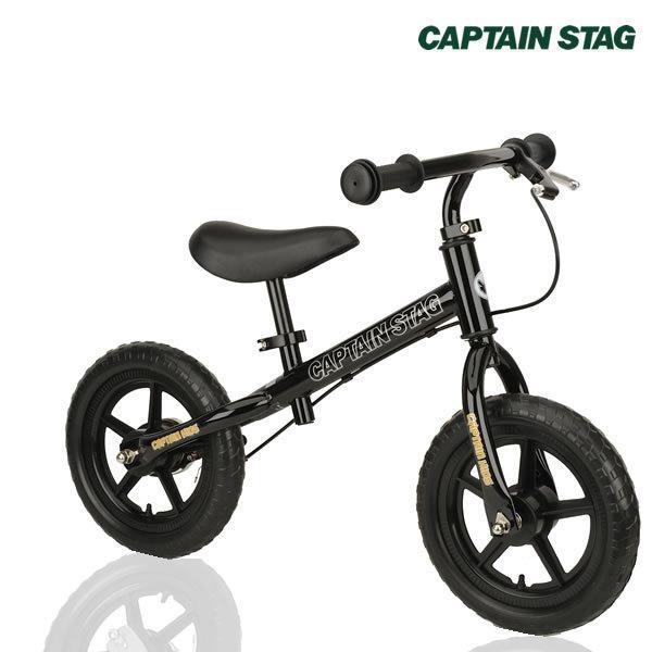 送料無料 ペダルなし ブレーキ付 子ども 自転車 トレーニングバイク キャプテンスタッグ くろ YG-0251 パール金属 ポイント5倍