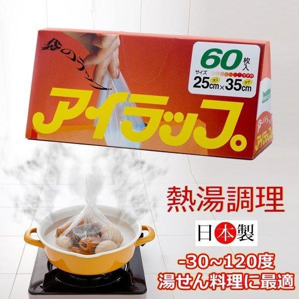 熱湯調理 アイラップ 25×35cm 60枚入 岩谷マテリアル 湯煎 湯せん ポリ袋 時短料理 -30度から120度 簡単|kurashi-arl