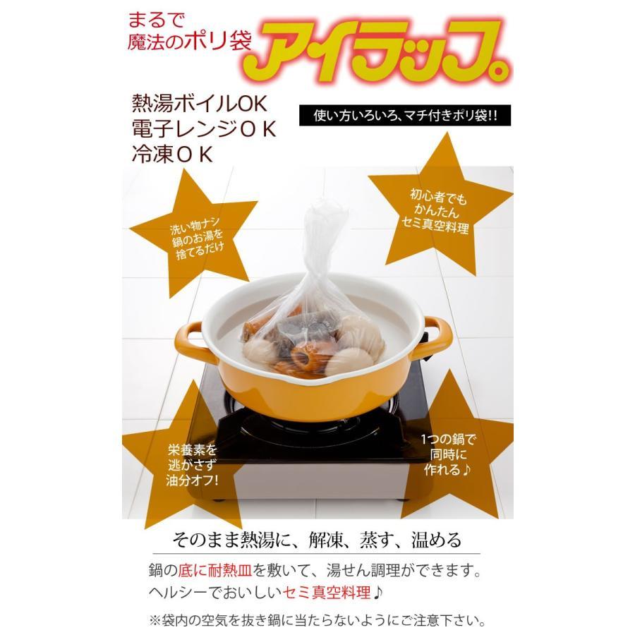熱湯調理 アイラップ 25×35cm 60枚入 岩谷マテリアル 湯煎 湯せん ポリ袋 時短料理 -30度から120度 簡単|kurashi-arl|02