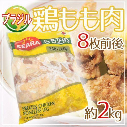 """ブラジル産 """"鶏もも肉"""" 約2kg いくつあっても困らない家庭の必需品 とりモモ/トリもも/トリモモ/鳥モモ肉/ kurashi-kaientai"""