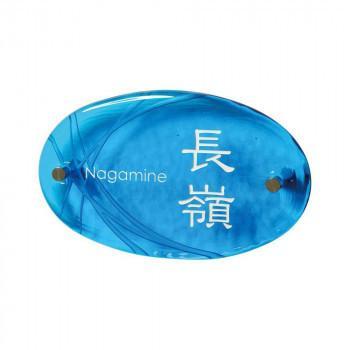 送料無料 代引き・同梱不可 ガラス表札 琉球のガラス GX-112