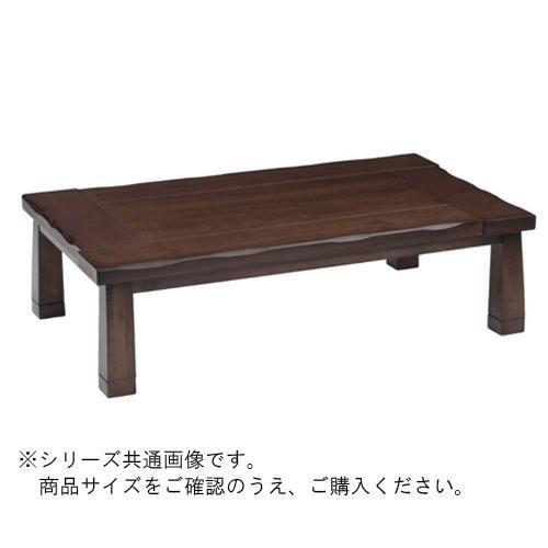 送料無料 代引き・同梱不可 こたつテーブル 天草 120 Q057