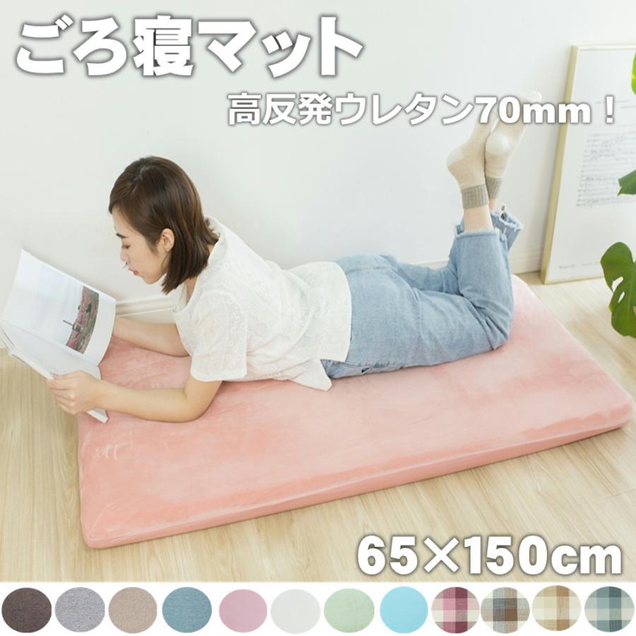 品質保証 ごろ寝マット ショッピング 65×150cm高反発ウレタン使用ロングフロアマット 長座布団