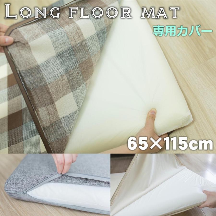 長座布団カバー 65×115cm 高反発ウレタン7cm対応 ごろ寝マット セールSALE%OFF メーカー再生品 洗えるカバー ファスナータイプ