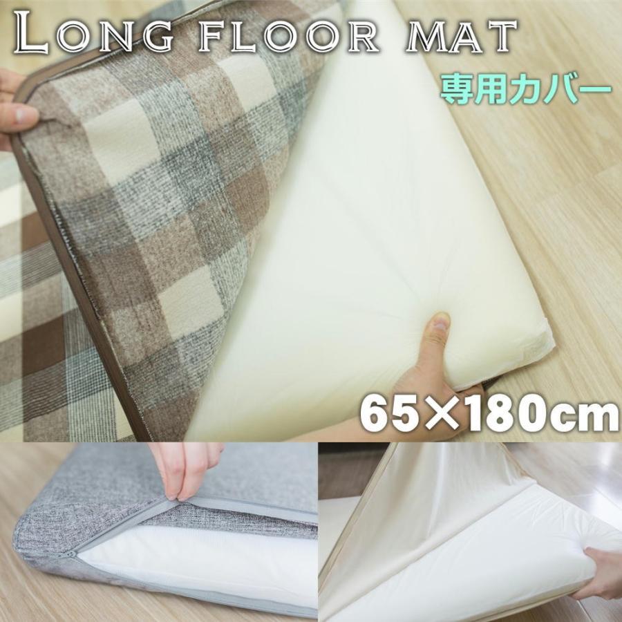 長座布団カバー 65×180cm 大幅値下げランキング 大幅値下げランキング 高反発ウレタン7cm専用 洗えるカバー ごろ寝マット