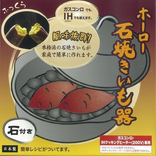 高木金属 IH対応ホーロー焼きいも器 24cm HA-IY24N|kurashiichibankan|03