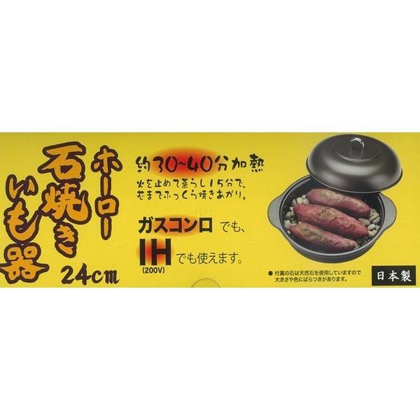 高木金属 IH対応ホーロー焼きいも器 24cm HA-IY24N|kurashiichibankan|04