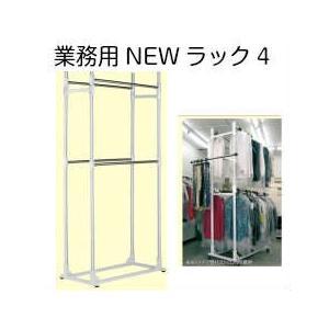 【業務用】NEWラック4【業務用·引越し·衣替え·整理·整頓】【衣類収納·クリーニング】【送料無料】