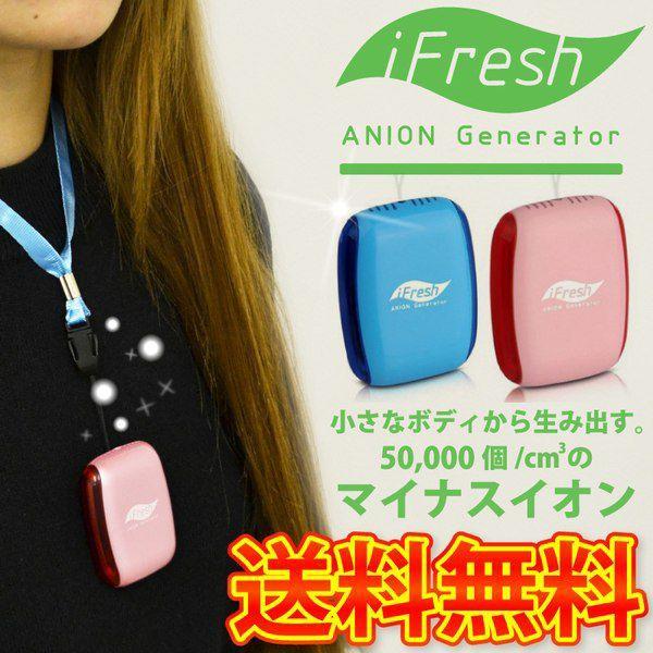 携帯 miniイオン発生器