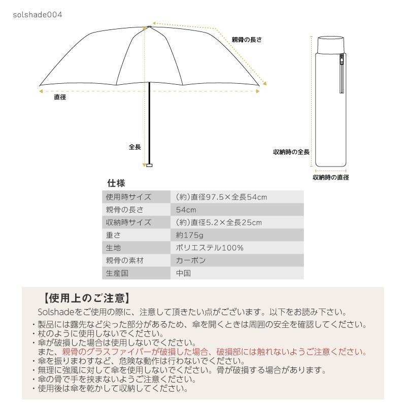 日傘 折りたたみ solshade 晴雨兼用 完全遮光 軽量 折りたたみ傘 99%UVカット 100% 遮光 遮熱 日傘兼用折りたたみ傘 おしゃれ かわいい ギフト プレゼント|kurashikan|12