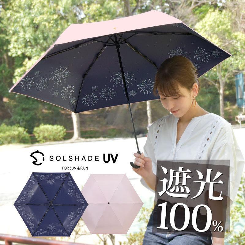 日傘 折りたたみ 完全遮光 solshade 晴雨兼用 軽量 UVカット 遮光 遮熱 100% 折りたたみ傘 折り畳み 傘 レディース おしゃれ かわいい ギフト プレゼント kurashikan
