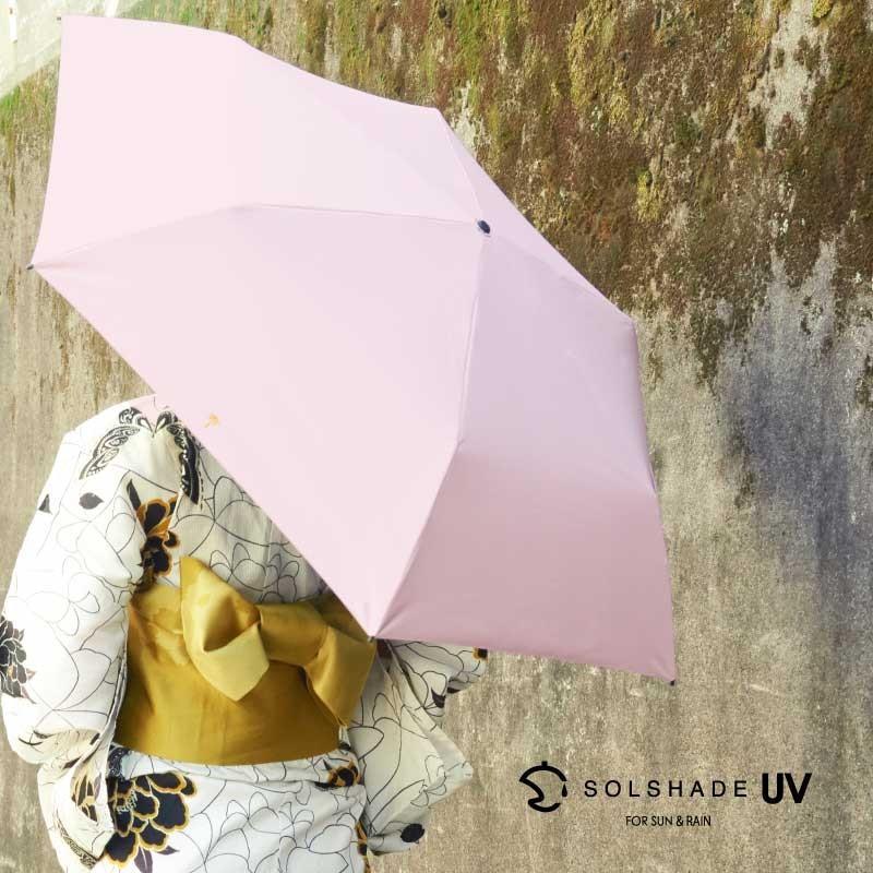 日傘 折りたたみ 完全遮光 solshade 晴雨兼用 軽量 UVカット 遮光 遮熱 100% 折りたたみ傘 折り畳み 傘 レディース おしゃれ かわいい ギフト プレゼント kurashikan 07