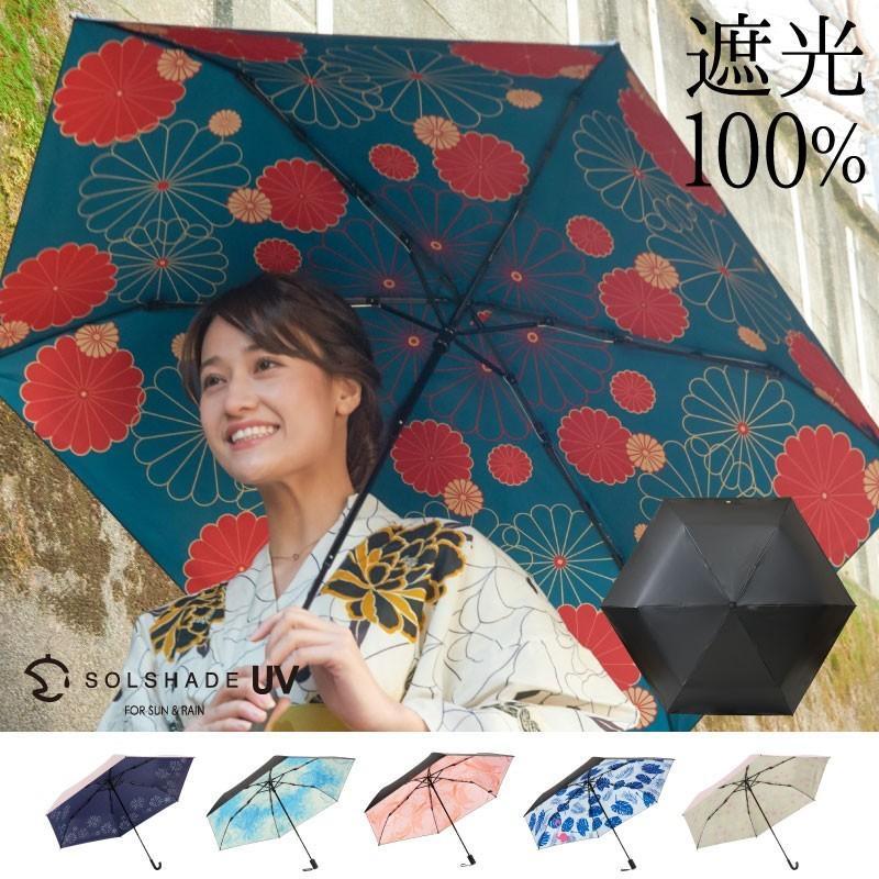 日傘 完全遮光 折りたたみ solshade 晴雨兼用 軽量 UVカット 遮光 遮熱 100% 折りたたみ傘  3段折り畳み 傘 和柄 ブラック レディース ギフト プレゼント kurashikan 19