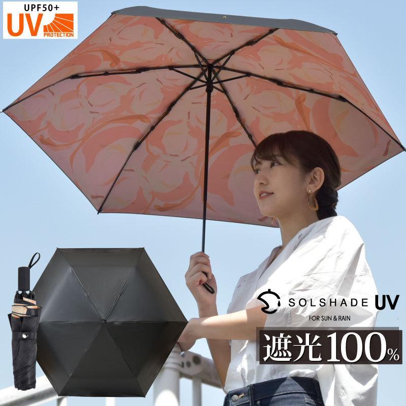 日傘 折りたたみ 完全遮光 solshade 晴雨兼用 軽量 UVカット 100%遮光 遮熱 折りたたみ日傘 おしゃれ かわいい レディース 母の日 ギフト プレゼント|kurashikan