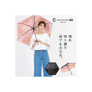日傘 折りたたみ 完全遮光 solshade 晴雨兼用 軽量 UVカット 100%遮光 遮熱 折りたたみ日傘 おしゃれ かわいい レディース 母の日 ギフト プレゼント|kurashikan|12