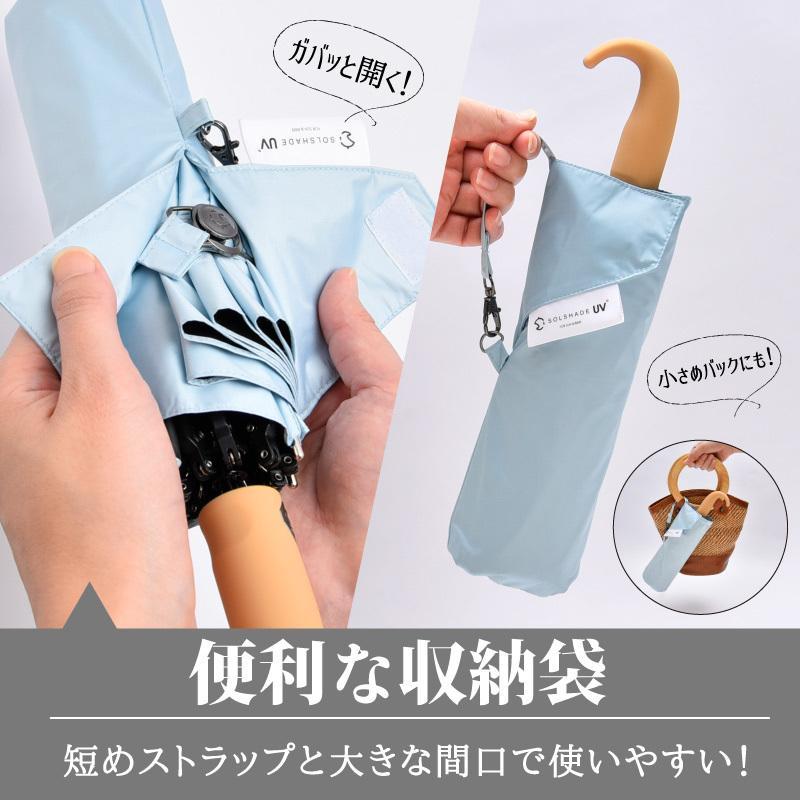 日傘 uvカット 100%完全遮光 折りたたみ 晴雨兼用 10本骨傘 軽量 コンパクト 4段伸縮 母の日 UPF50+ UVカット 暑さ対策 熱中症対策 紫外線カット ソルシェード|kurashikan|17